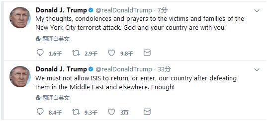 特朗普就纽约恐袭默哀:不允许其入境美国本土
