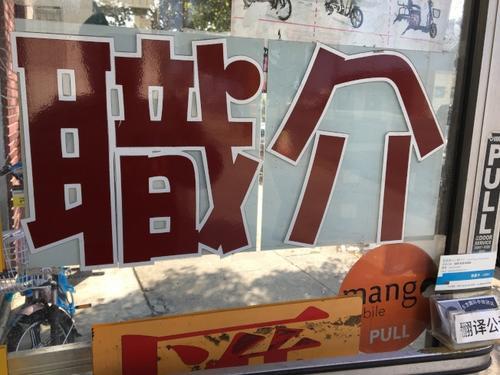 美媒:洛杉矶现用工荒 洋打工减少中餐馆加薪仍缺人