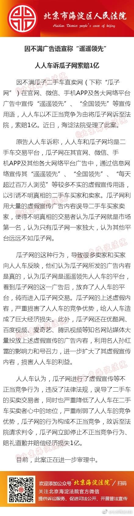 """瓜子二手车广告称""""遥遥领先"""" 人人车起诉索赔1亿"""