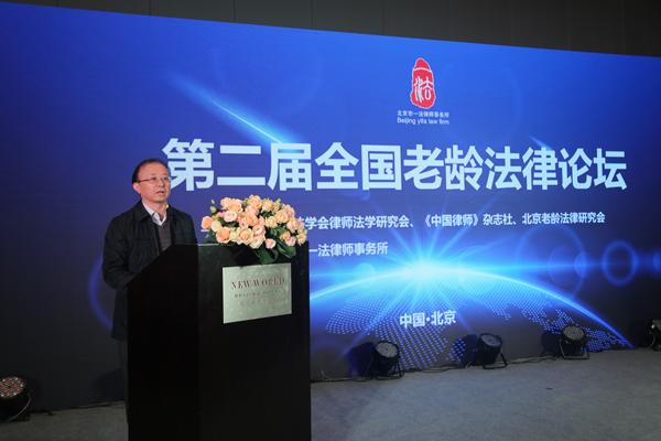 第二届全国老龄法律论坛在京举行