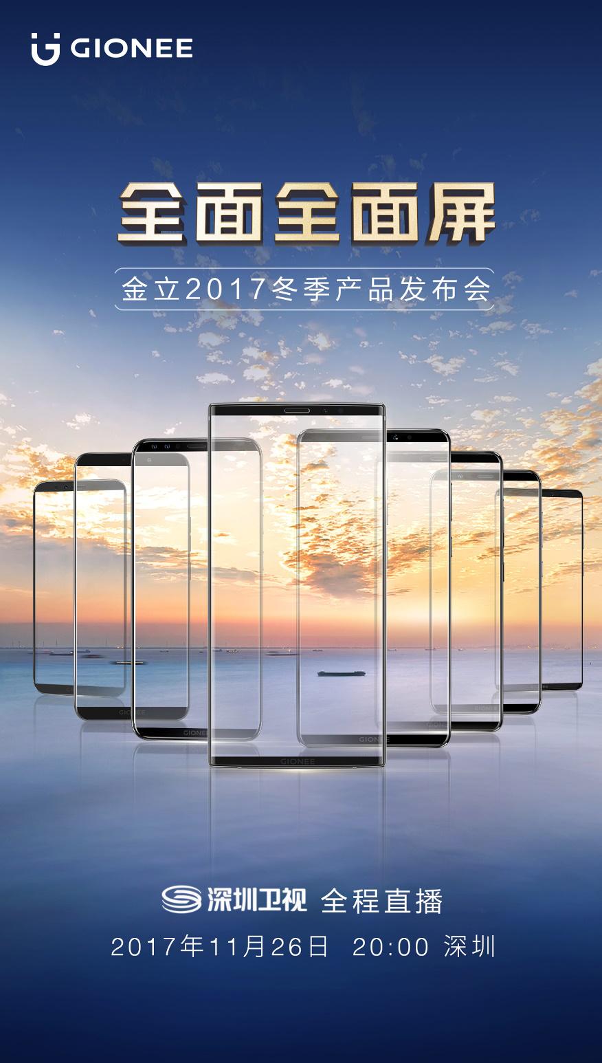 全面全面屏 金立将于11月26日连发8款全面屏手机