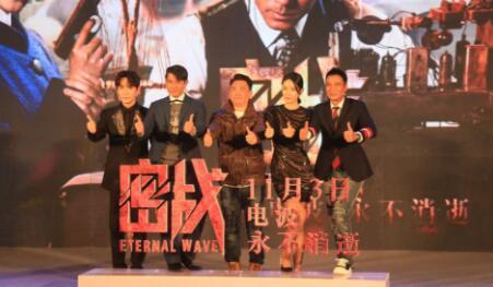 网智天元联合出品电影《密战》 高层现身首映礼