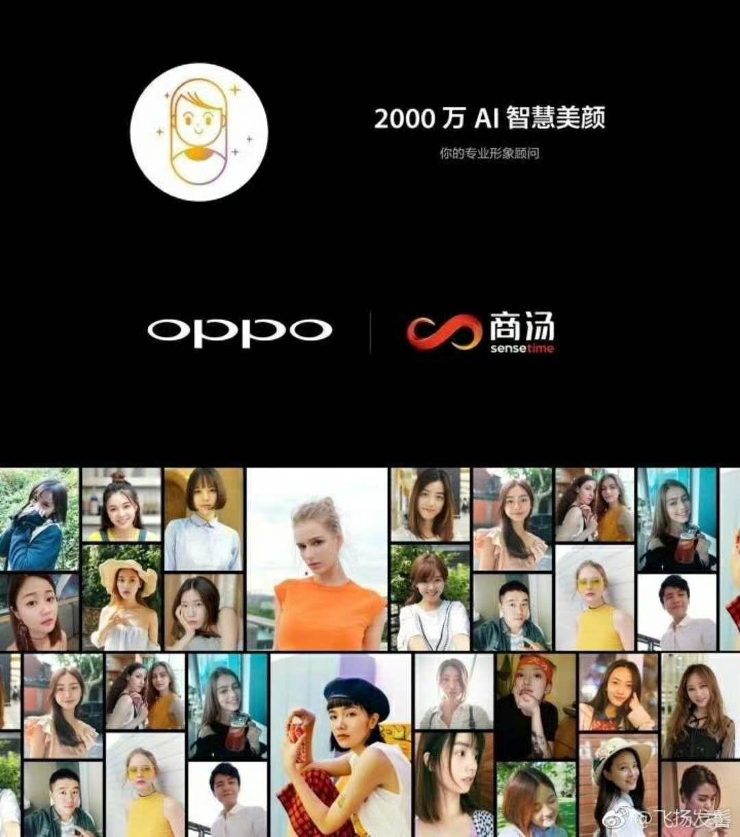 """商汤科技""""面部解锁""""OPPO R11s 助力提升中国手机品牌竞争力"""