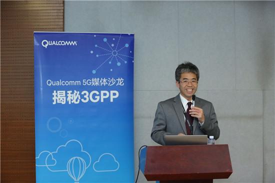 高通5G媒体沙龙落幕 大咖带来3GPP深度解析