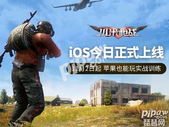 11天活跃玩家超100万 时下最火射击手游《小米枪战》今日iOS正式上线