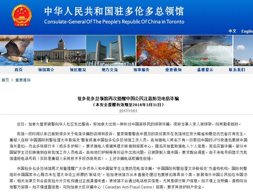 加拿大绑架诈骗多发 中领馆提醒中国公民注意防范