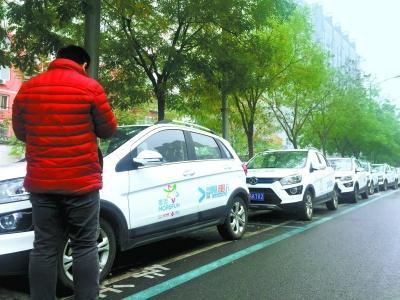 共享汽车呈现爆发式增长 妙招巧破停放难题