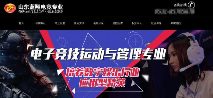 山东蓝翔技校开设电竞学院 网友:学习电竞哪家强
