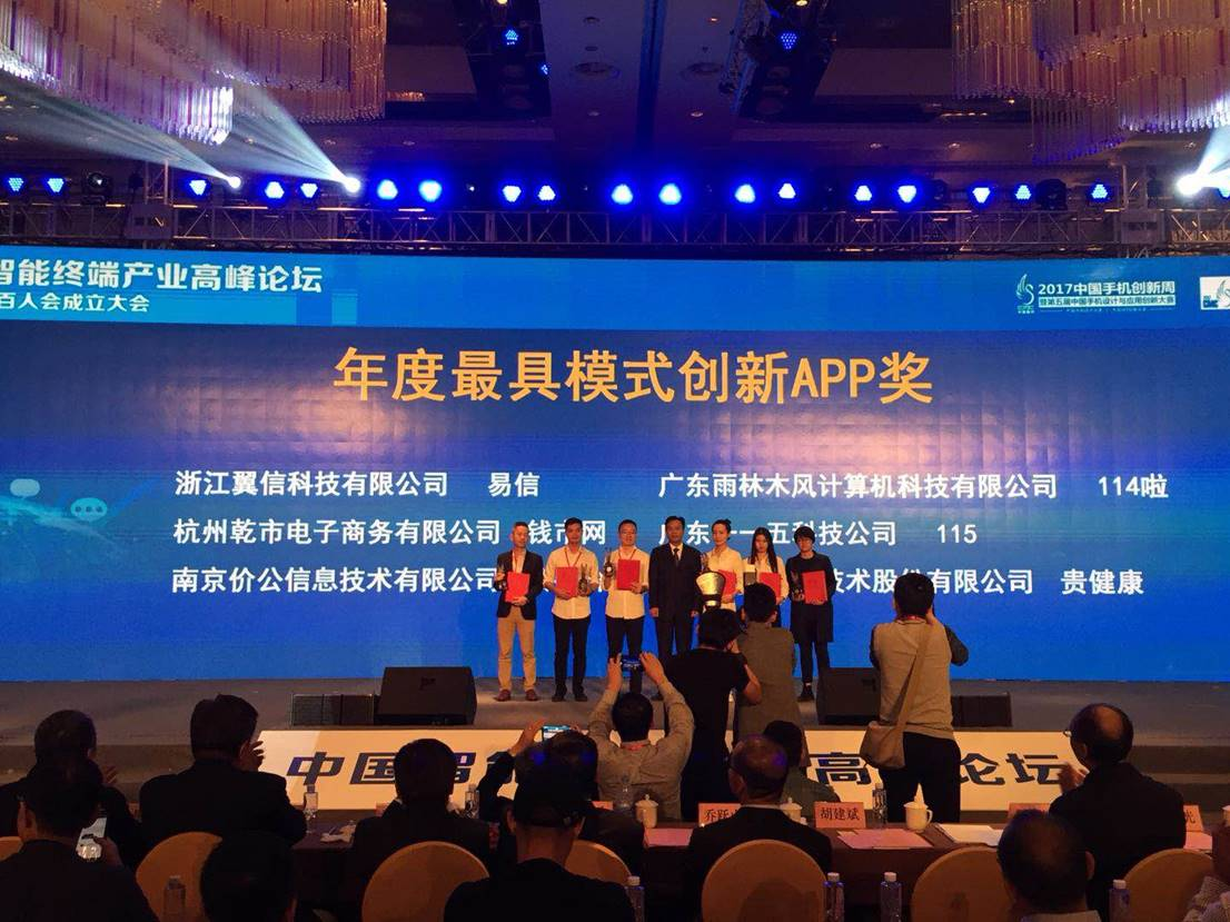 天鹅奖名单:易信斩获年度最具模式创新APP奖