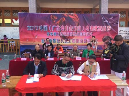 湘粤桂三省边城旅游联盟正式成立