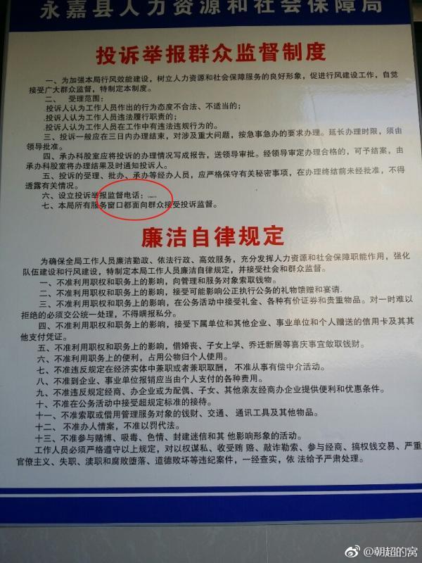 """网友吐槽公布的举报电话字体""""太迷你"""",温州一单位当天整改"""