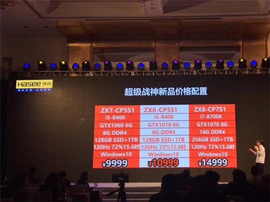 神舟又发大招!发布七款电竞本新品 最高售39999元域名城