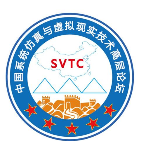 中国系统仿真与虚拟现实技术高层论坛将召开