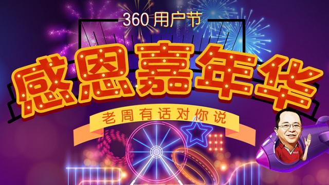 360用户节感恩嘉年华