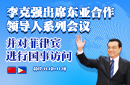 李克强出席中国-东盟领导人会议及东亚峰会并访问菲律宾
