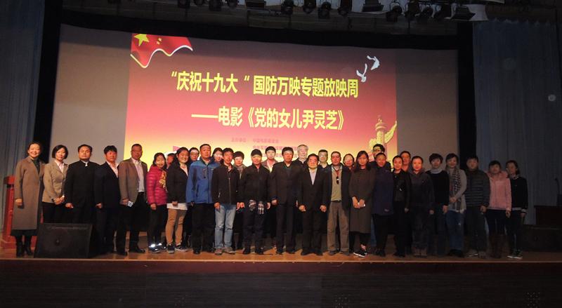 驻京企业学习观看电影《党的女儿尹灵芝》