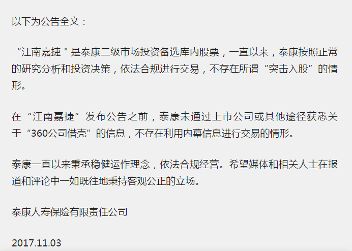 """江南嘉捷:""""360重组上市存内幕交易""""是谣言"""