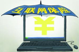 互联网保险风口竞逐:BAT等互联网巨头发力保险中介