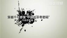 """穿越千年修复中国""""达芬奇密码""""丨书画修复篇"""