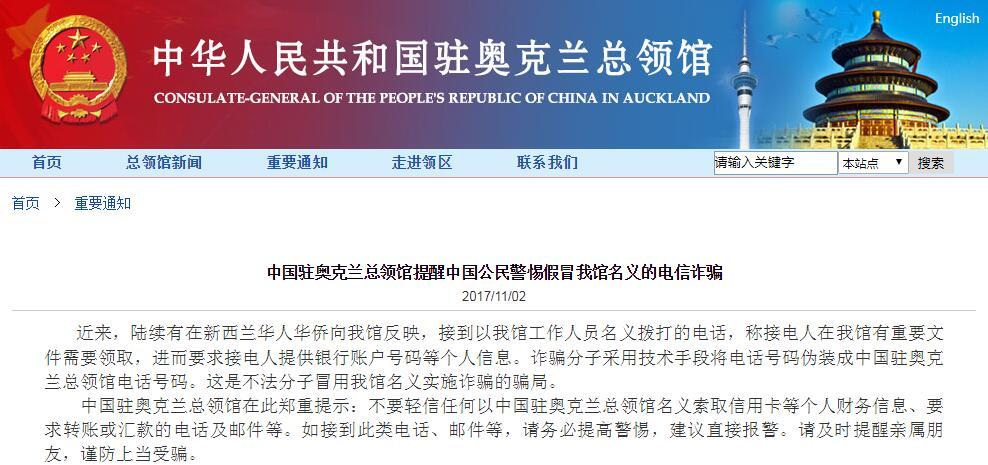 驻奥克兰总领馆吁中国公民警惕假冒领馆名义诈骗