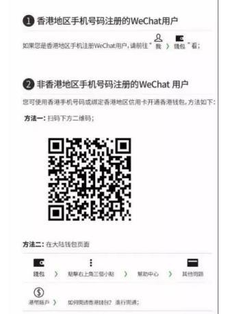微信支付香港钱包升级支付功能 支持出租车等场景