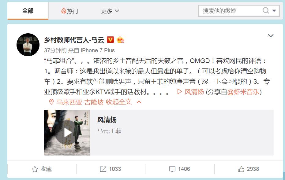 《功守道》发布主题曲  马云微博与网友幽默互动