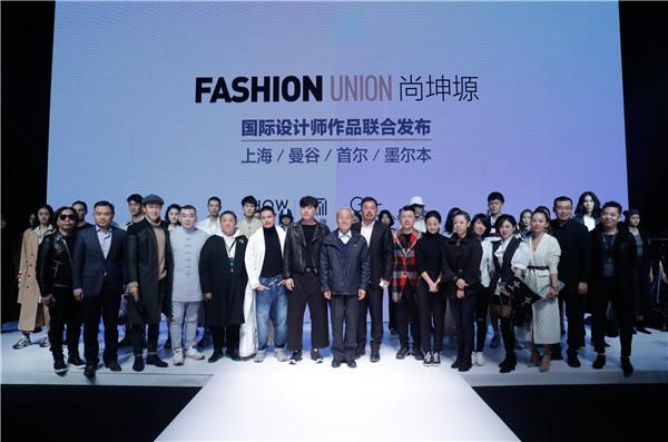 全球时尚活动资讯_尚坤塬全球时尚美学创意区助力四国顶尖设计师联合发布