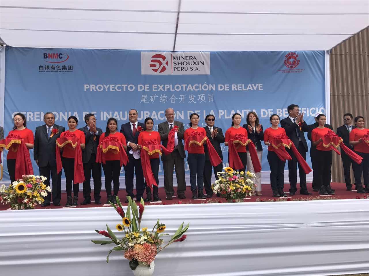 秘鲁首信尾矿综合开发项目正式投产 秘鲁总统表示祝贺