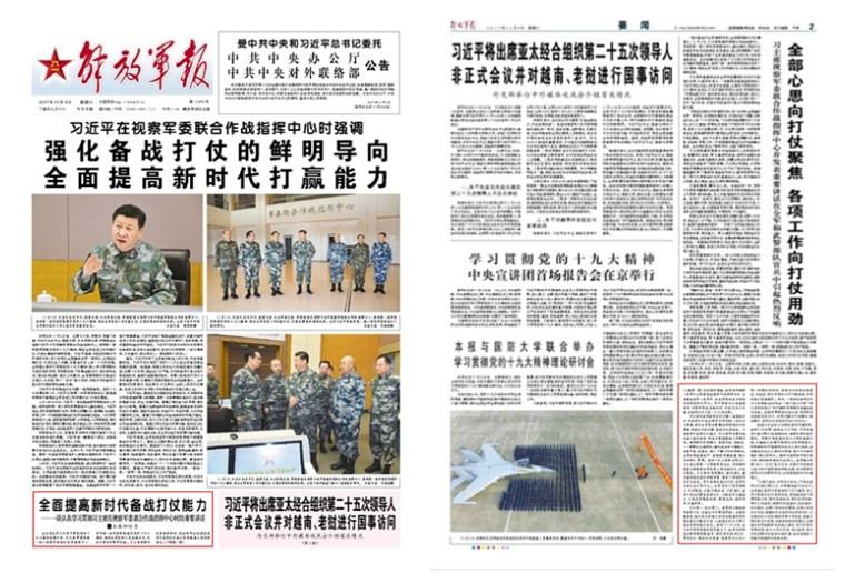 军报:解放军要全面提高新时代备战打仗能力