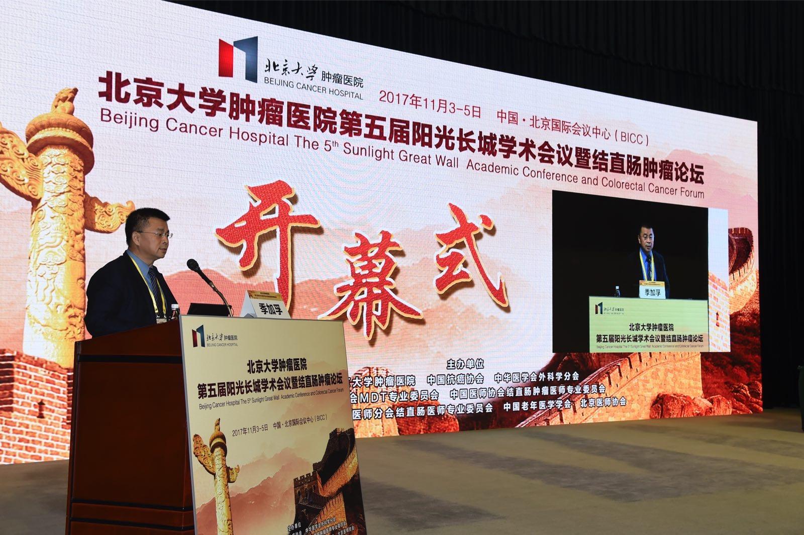 北京大学肿瘤医院阳光长城学术会议盛大开幕