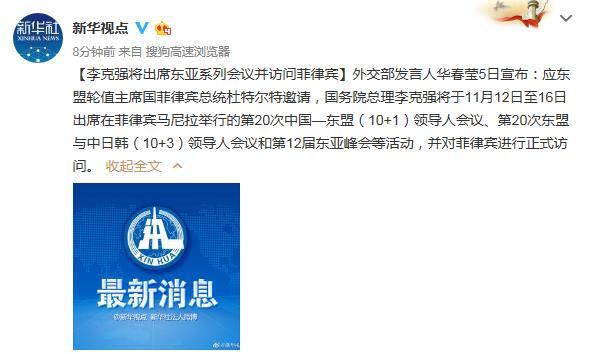 李克强将出席东亚系列会议并访问菲律宾