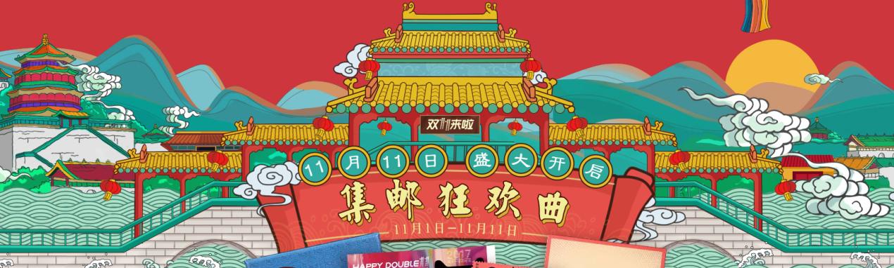 """中国集邮总公司助阵天猫全球狂欢节,双11花更少的钱淘更值的""""票"""""""