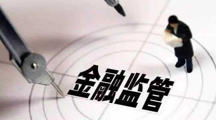 深圳金融办多了一块牌:地方金融监管改革启幕