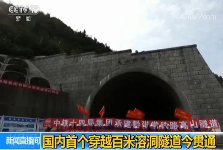 国内首个穿越百米溶洞隧道贯通 重庆到长沙缩短7小时