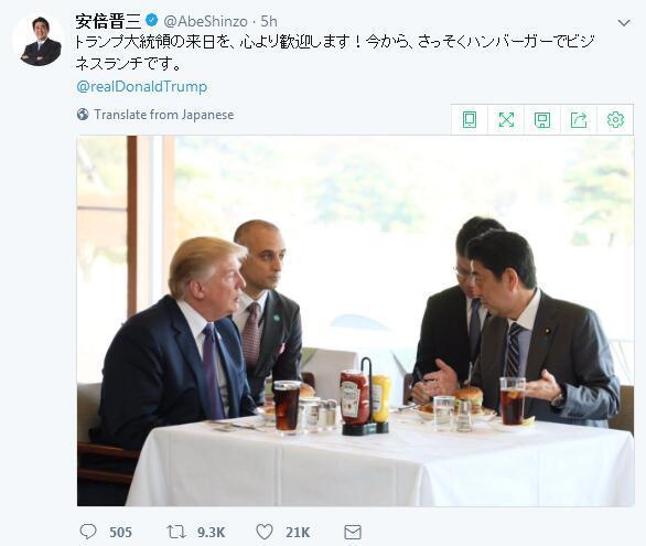 安倍抢先特朗普发推特 晒两人吃美国牛肉汉堡照片
