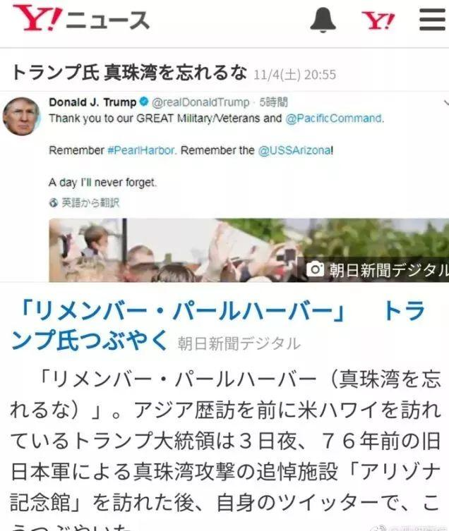 日本正全力讨好伊万卡、准备迎接特朗普时,后者却说了这样一句话