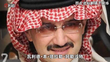 中东巴菲特被反腐机构抓了 3D揭其励志发家史