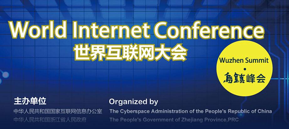 第四届互联网大会将于12月3日在乌镇举行