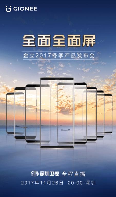 重磅!金立将在11月底发布8款全面屏手机
