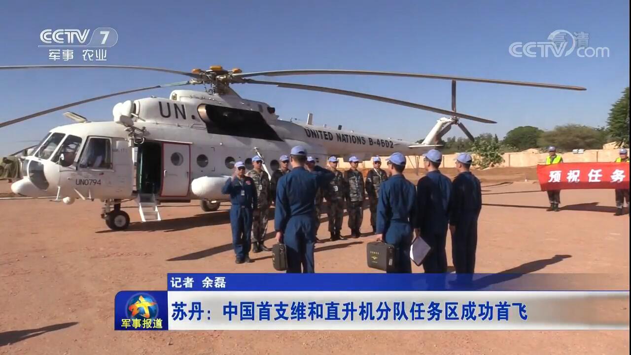 中国首支维和直升机分队任务区成功首飞