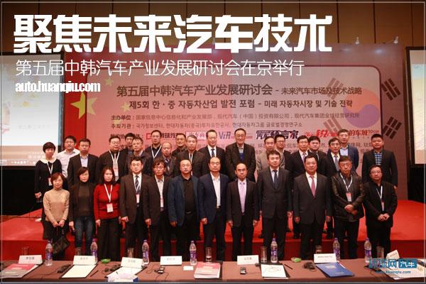 第五届中韩汽车产业发展研讨会在京举行