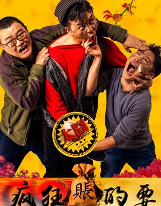 《疯狂的要账》由国内著名青年导演图拉古执导,青年女演员刘林育图片