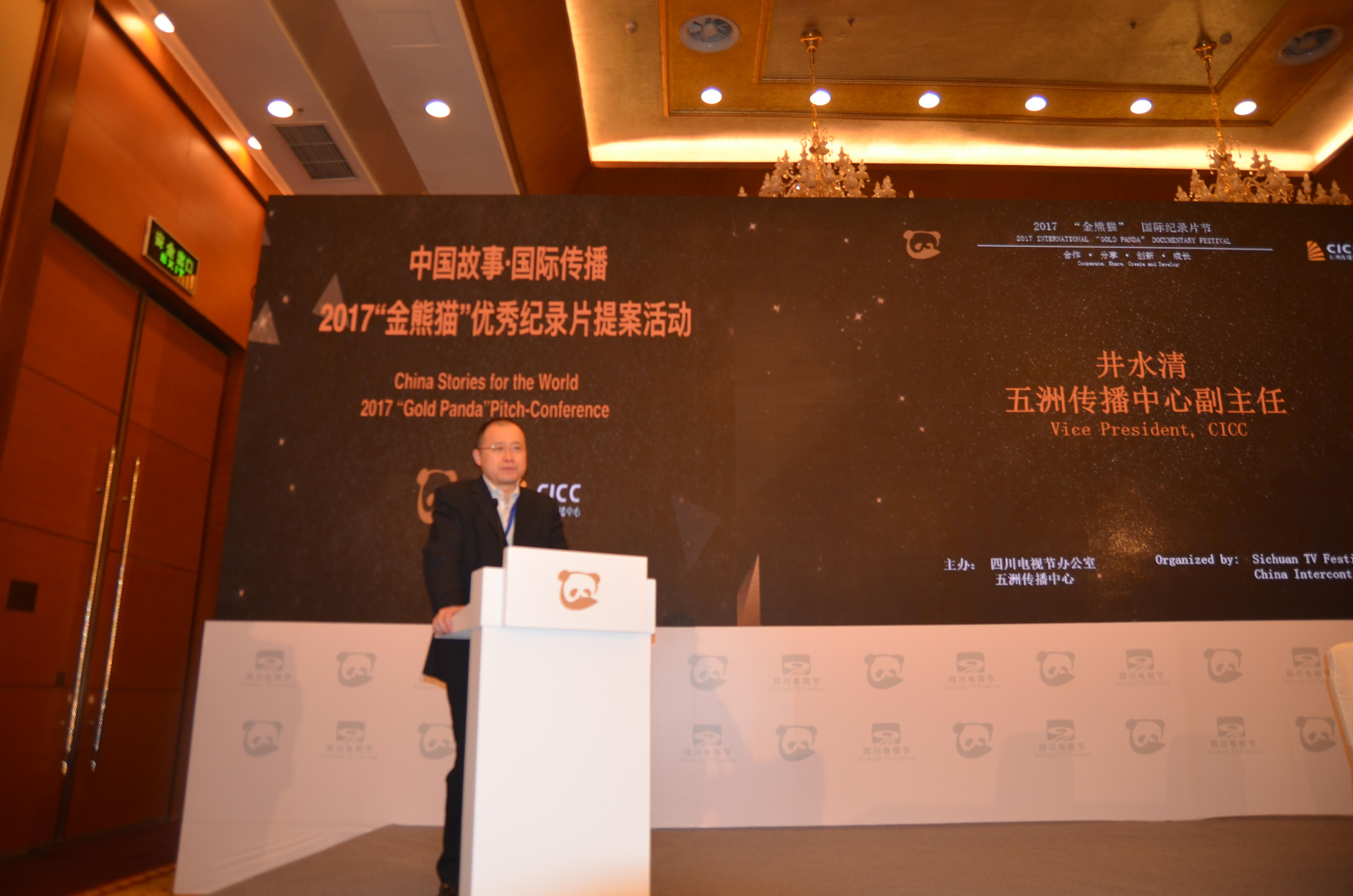 """""""中国故事·国际传播""""纪录片提案大会在蓉举办"""