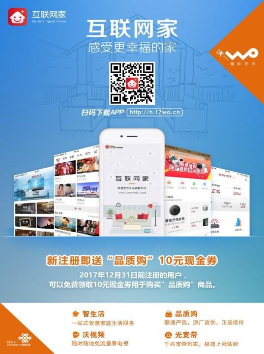 广东联通推互联网家云平台 打造家庭消费新场景