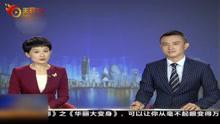 四川科技馆即将重新开馆