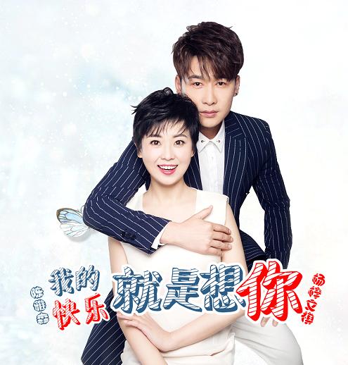 陈雅森携手杨梓文祺改编金曲《我的快乐就是想你》