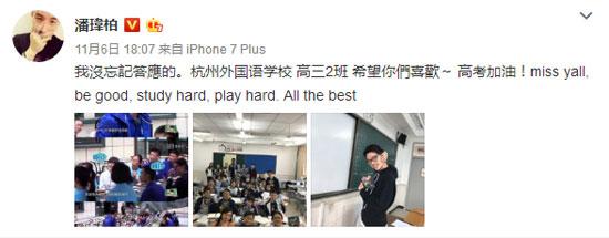 潘玮柏兑现承诺为《我去上学啦》同学送专辑