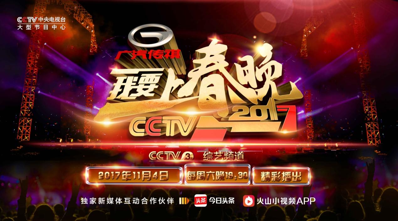 广汽传祺独家冠名CCTV《我要上春晚》 共同讲好中国品牌故事