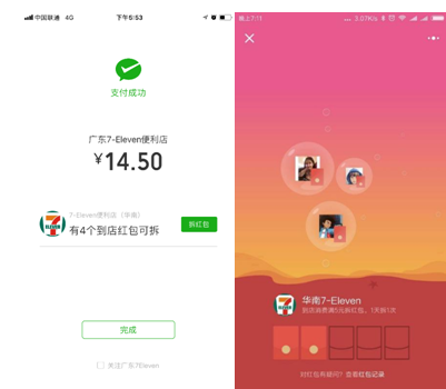 微信支付红包店再创社交新玩法