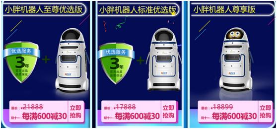 机器人小胖情感系统重大升级:可认识、找到主人